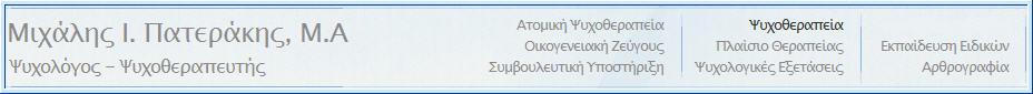 Paterakis Newsletter Feb 2012